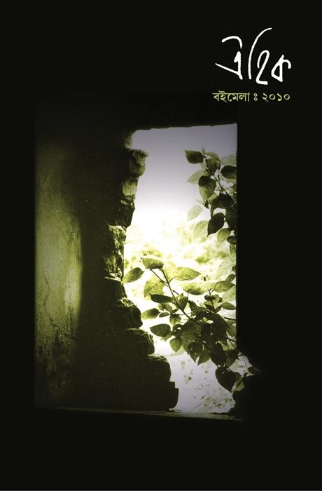 বইমেলা সংখ্যা - ২০১০